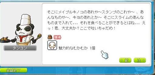 Maple120623_145540.jpg