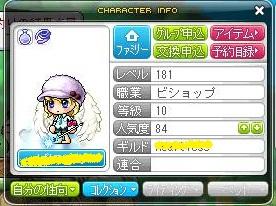 Maple120703_232347.jpg