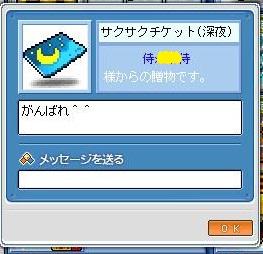 Maple120804_223823.jpg