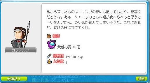 Maple120813_103548.jpg
