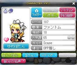 Maple120828_044353.jpg