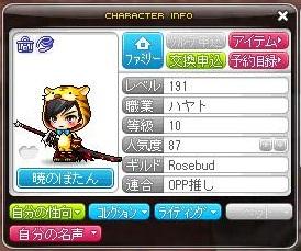 Maple121013_214155.jpg