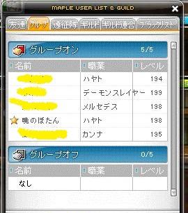Maple121026_183744.jpg