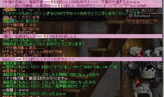 Maple121027_182837.jpg