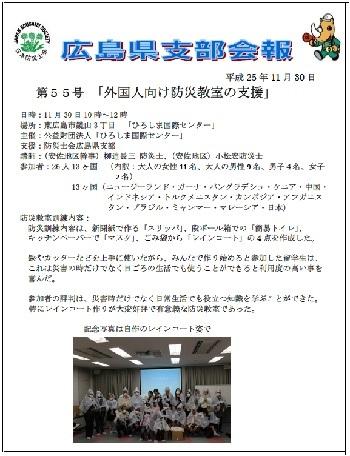 hiroshima251130-1