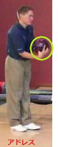 ボールを持つ位置