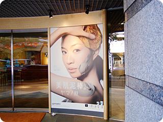 ヤマノ肌 スタジオ美肌泥棒。