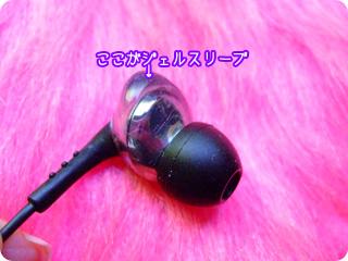 インイヤー ヘッドフォン SHE9750・ジェルスリーブ