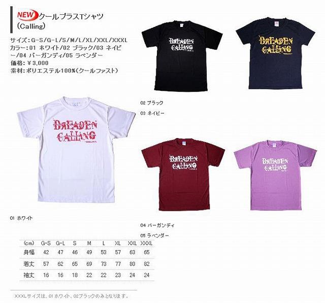 クールプラスTシャツCalling