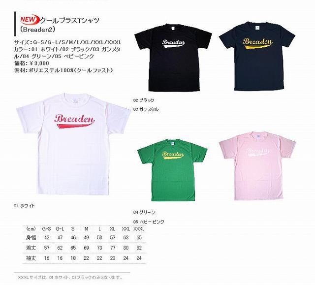 クールプラスTシャツBreaden2
