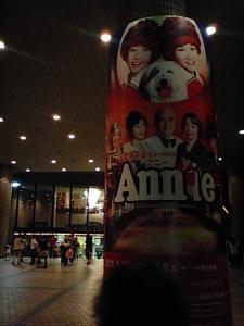 Annie2011_Aoyama_Theatre.jpg
