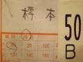 トカラ(門さん)_0922-1