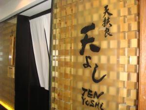 tennyosi+iriguti_convert_20110220014745.jpg