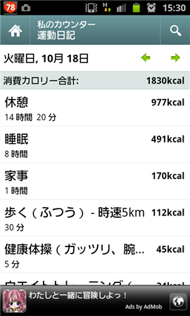 SC20111018-153033.png