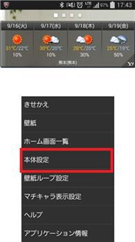 Screenshot_2014-09-16-17-43-16.png