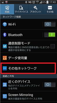 Screenshot_2014-09-16-17-43-23.png