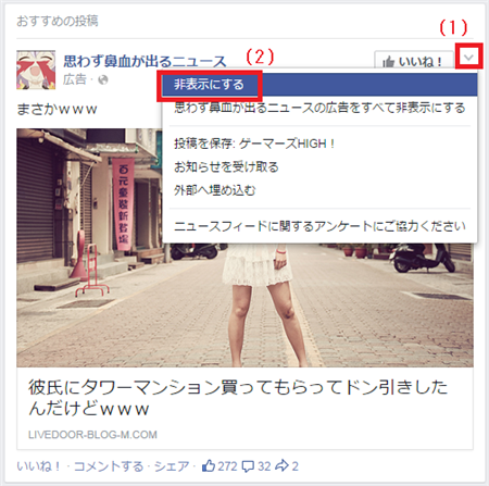 広告FB非表示.png