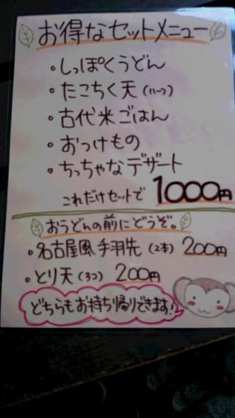しっぽくDSC_0095
