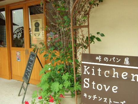 キッチンストーブ1