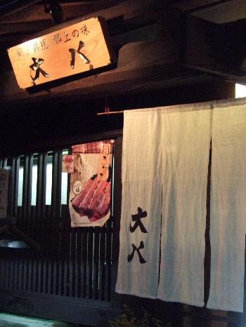 daihachi1.jpg