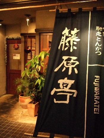 hujiwara2.jpg
