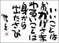 okagesama.jpg
