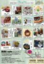 手作りマーケット2014-10(2)