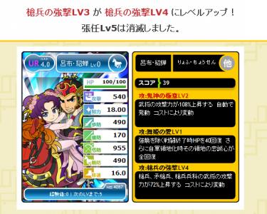 呂布強撃4