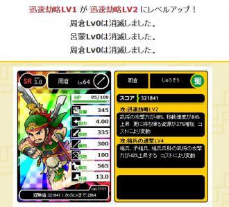 SR周倉スキル2