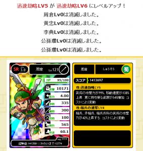 SR周倉6
