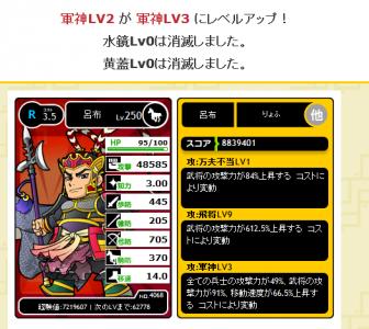 R呂布軍神3