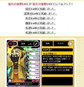 SR張角強撃3