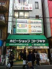 ホビステ日本橋20110305#2