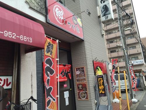 つけ麺郷11-20