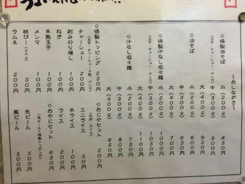 眞司其の二メニュー02