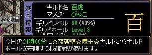 1201防衛5