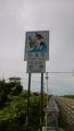 20130808_23天塩町カントリーサイン