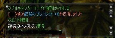 叡智ブレ+6(島)