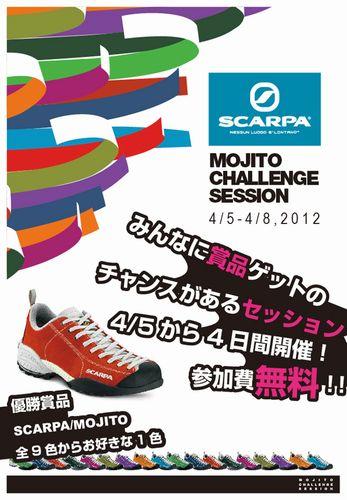 WEBポスター_MOJITO1