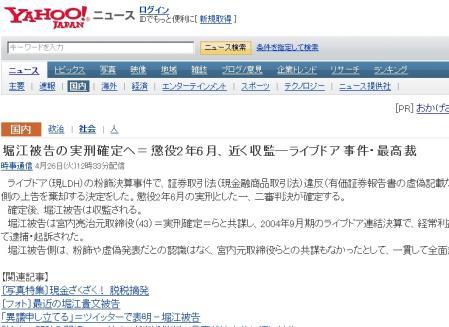 堀江被告の実刑確定へ=懲役2年6月、近く収監―ライブドア事件・最高裁