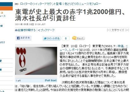 東電が史上最大の赤字1兆2000億円、清水社長が引責辞任