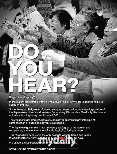 従軍慰安婦のポスター