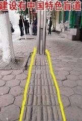 視覚障害者歩道