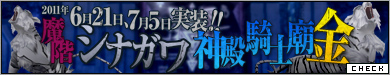 shinagawa_gold_banner.jpg