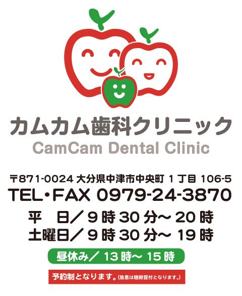 大分県中津市歯科歯医者カムカム歯科クリニック01
