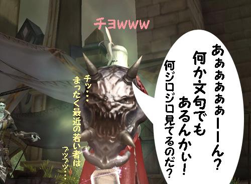コワッ!!∑(゚∀゚ノ)ノ