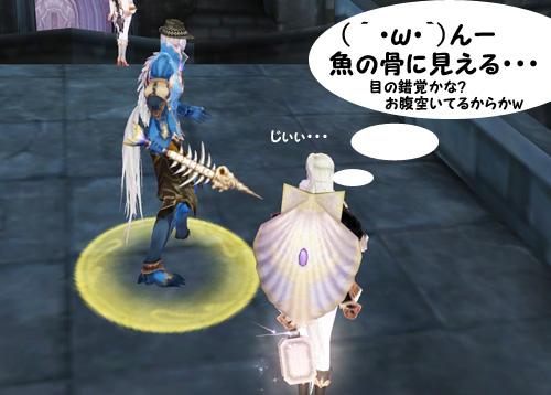 >゜))))彡 魚の骨ですよね?w