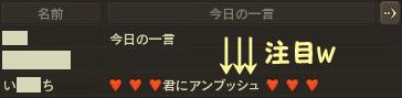 ちょwww ❤ついてる!www