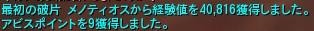 (*´∀`*)わーぃ 成功♪