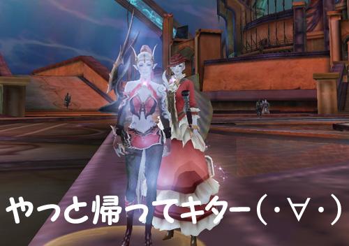 ( ´Д⊂ヽやっと帰ってキターw
